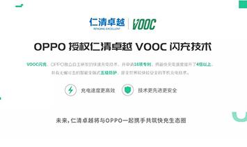 快讯!做快充领域的普及者,仁清卓越正式获得 OPPO VOOC 闪充专利授权!