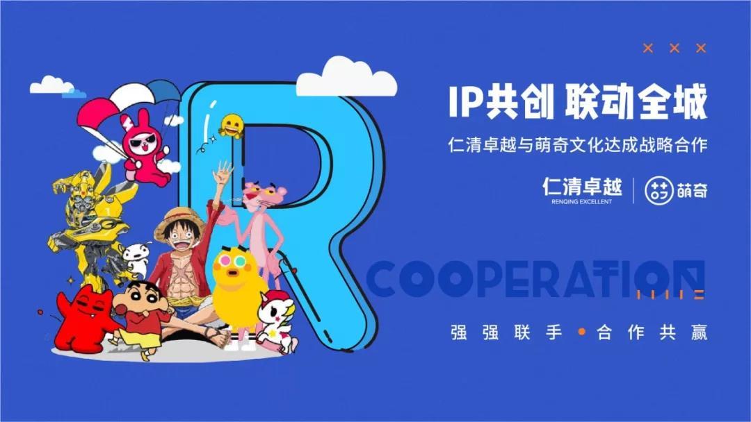 仁清卓越与萌奇文化达成战略合作 共推IP衍生品产业发展