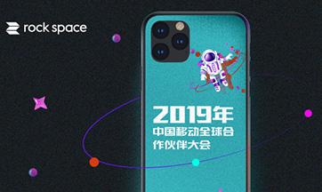 中国移动全球合作伙伴大会 | rock space 助力终端门店数字化转型